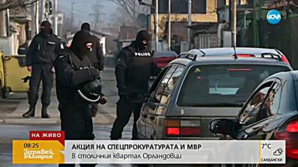 """Акция на спецпрокуратуратурата и МВР в квартал """"Орландовци"""""""