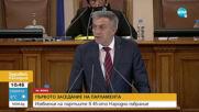 Изявление на лидера на ДПС Мустафа Карадайъ на старта на 45-тото НС