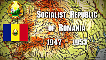 Istoria Imnului Romaniei ( Regatul Romaniei / Rumelia Occidentala)