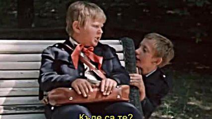 Гостенка от бъдещето / Гостья из будущего - 4 серия С С С Р (1984) bg sub