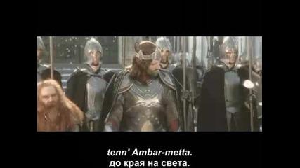 Aragorns song