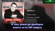 Bg Превод Vasilis Karras - 180 Moires. 180 Градуса