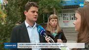 """Прокуратурата поиска постоянен арест за тримата задържани по случая """"Иванчева"""""""