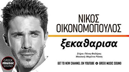 Никос Икономопулос ► Изчистих
