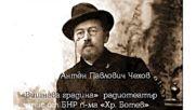 Антон Павлович Чехов - Вишнева градина