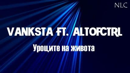 Vanksta ft. Altofctrl - Уроците на живота