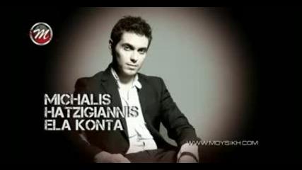 { Promo } Mixalis Xatzigiannis - Ela Konta (an magapas sagapo )
