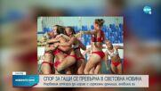 Заради спор за бански глобиха норвежкия отбор по плажен хандбал