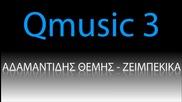 Themis Adamantidis - Zeimpekika - www.laikoradio.gr