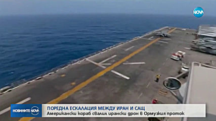 Американски военен кораб е свалил ирански дрон