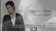 Превод! Giannis Tassios - Mporo Akoma ( New Song 2013)