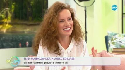 """На кафе"" с Гери Малкоданска и Алекс Ковачев"
