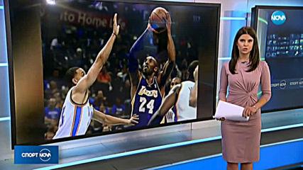 Спортни новини (27.01.2020 - централна емисия)