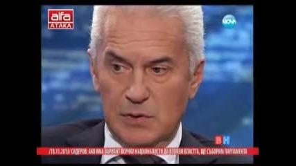 Волен Сидеров гост във всяка неделя 17.11.2013г.