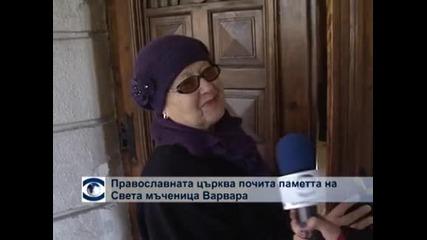Православната църква почита паметта на света мъченица Варвара