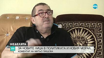Митьо Пищова за новите лица в политиката и новия морал