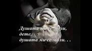 Пейо Яворов - Две Хубави Очи