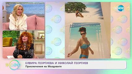 """""""На кафе"""" с Елвира Георгиева и Николай Георгиев (18.11.2020)"""