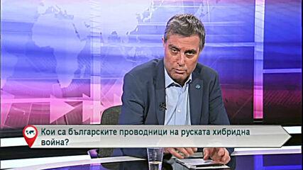 Кои са българските проводници на руската хибридна война?