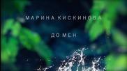 Марина Кискинова - До мен 2012
