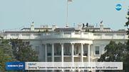ОБРАТ: Тръмп промени позицията си за намесата на Русия в изборите в САЩ