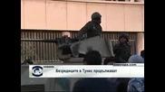 Безредиците в Тунис продължават