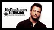 Превод Kostas Karafotis - Me prodosan ta onira