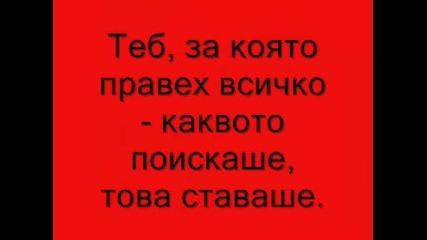 Mile Kitic - Zasto bas ti - Превод
