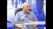Доц. Александър Маринов: Навлизаме в период на съществена и продължителна политическа нестабилност