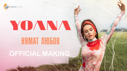 Yoana - Nyamat Lyubov (Official Making)