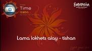 Евровизия 2012 - Израел | Izabo - Time [време] караоке-инструментал