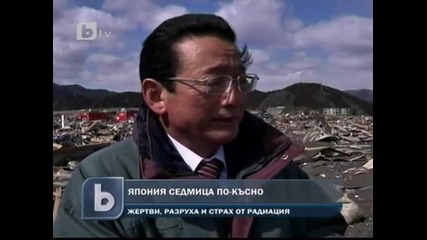 Япония - седмица след земетресението