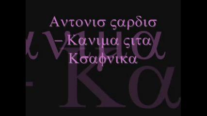Antonis Vardis - Kanima Vita Ksafnika ( Bg Преслава и Борис Дали - Бързо ли говоря )