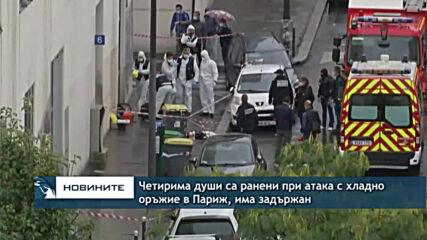 """Четирима души бяха ранени с хладно оръжие в Париж, близо до старата редакция на """"Шарли ебдо"""""""
