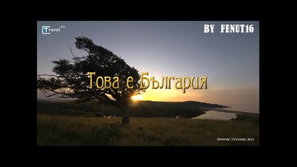 България!!!