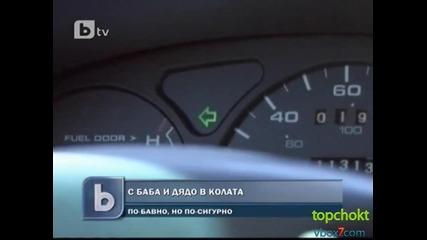 Възрастните хора шофират по-бавно и по-сигурно