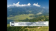 В Непал издирват българин, работил в местна компания като парапланерист