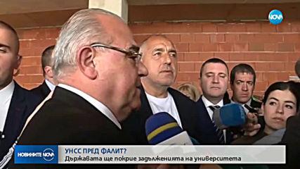 Борисов: Във вторник гласуваме 7-те милиона за УНСС