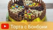 Торта с бонбони