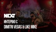 NEXTTV 056: Интервю с Dimitri Vegas & Like Mike/ Interview with Dimitri Vegas & Like Mike
