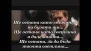Город 312 - Останусь + Превод