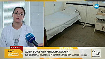 АГ отделението в пернишката болница – без ремонт от 40 г.