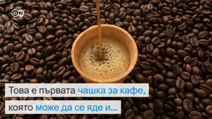 Cupffee: едно изобретение от България
