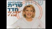 Sarit Hadad 2000 - Aba