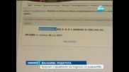 Скандалът с фалшивите подписи се разраства - Новините на Нова