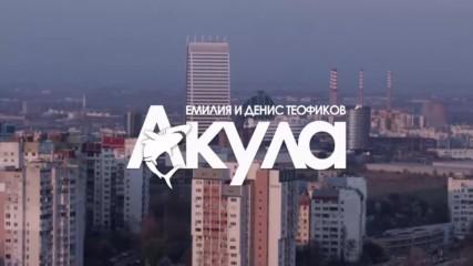 Емилия и Денис Теофиков - Акула (без логото и плочката на Планета)