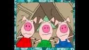 Секретната версия на историята за трите прасенца