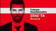 Remix By Petros Karras & Dj Piko | Giorgos Papadopoulos - Spasta