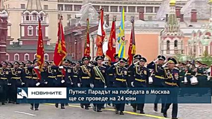 Путин: Парадът на победата в Москва ще се проведе на 24 юни