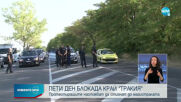"Пети ден блокада край АМ ""Тракия"""